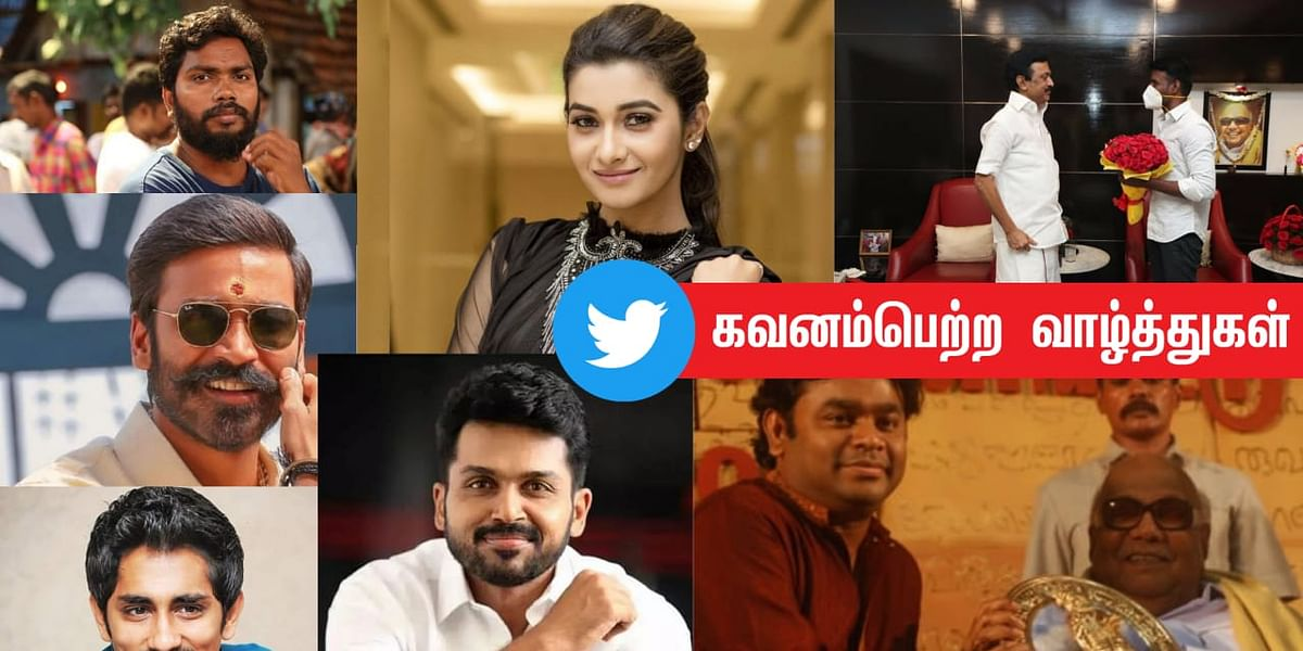 Celebrities | மு.க ஸ்டாலின் | AR Rahman