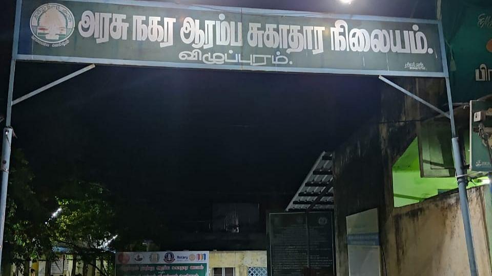 அரசு நகர ஆரம்ப சுகாதார நிலையம்
