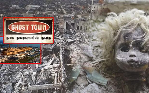 Ghost town: Chernobyl - உலகின் மிகப்பெரிய சவப்பெட்டியைக் கொண்ட நகரம்! | பகுதி 5