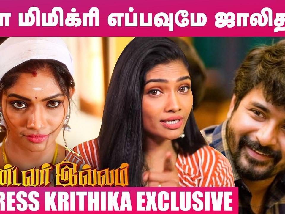 """``பையன் கூட பேசுனதுக்கு அம்மா சூடு வச்சாங்க!"""" - Actress Krithika Exclusive   Pandavar Illam"""