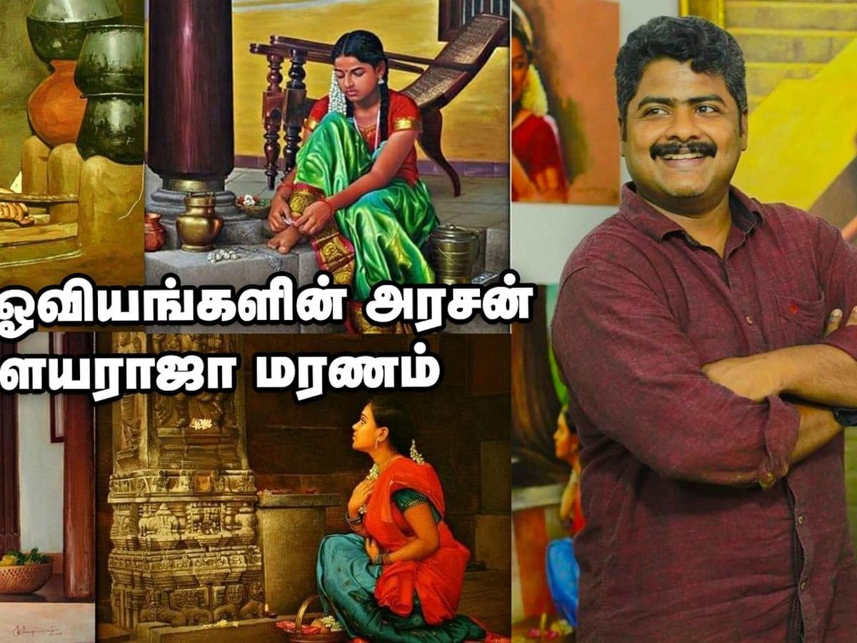 Ilayaraja தத்ரூப ஓவியங்களின் அரசன் மரணம் - யார் இவர்? கலை உலகம் கலங்குவது ஏன்? | Vikatan TV