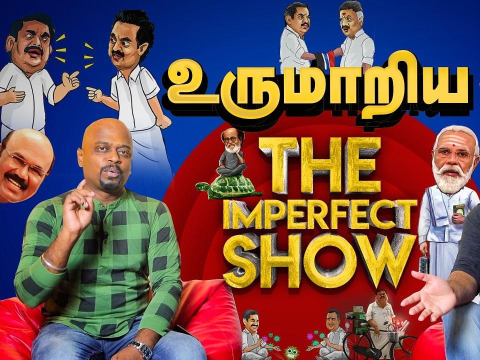 `சீமான்- கமல்- மோடி- தே.மு.தி.க' யாருடைய உருமாற்றம் 'டாப்' | The Imperfect Show