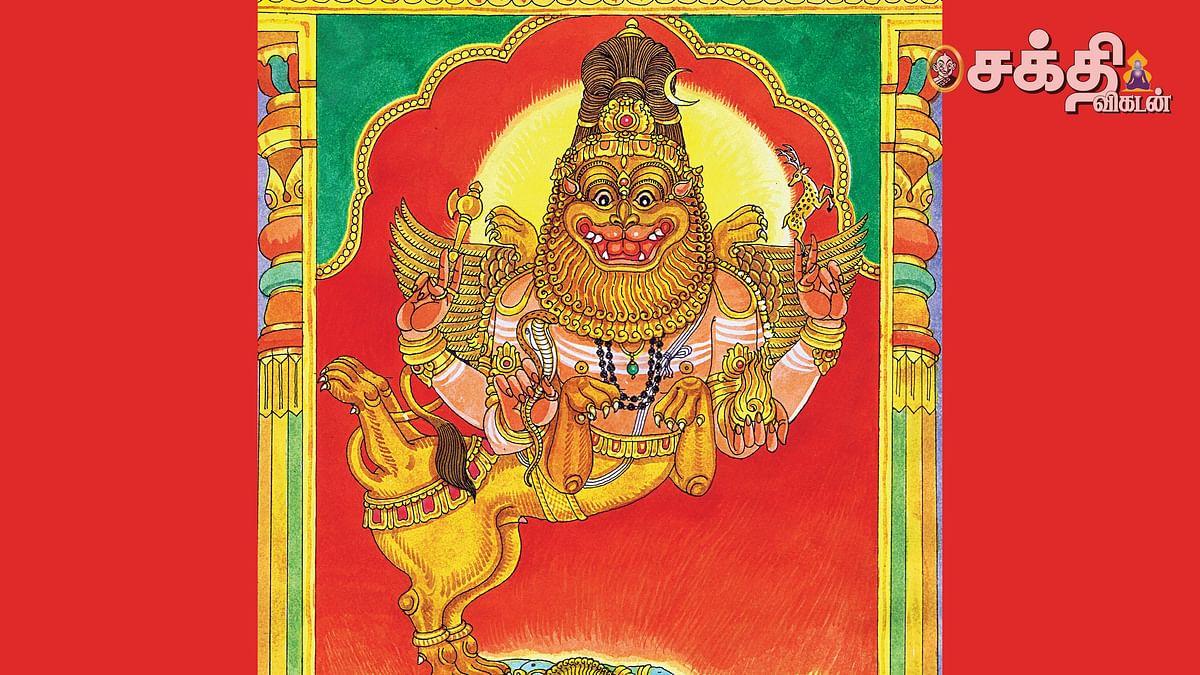 சரபேஸ்வர வைத்தியம்