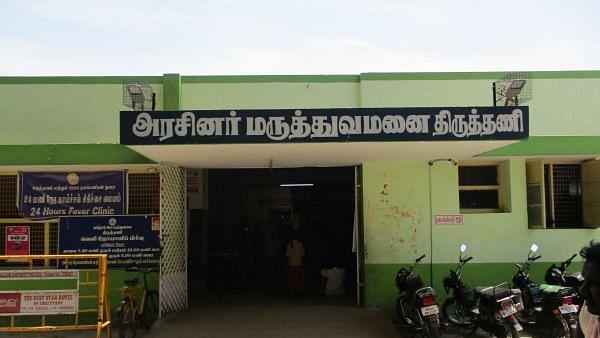 திருத்தணி அரசு மருத்துவமனை