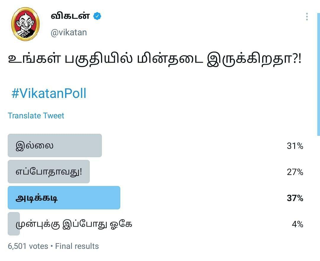 மின்தடை | Vikatan Poll