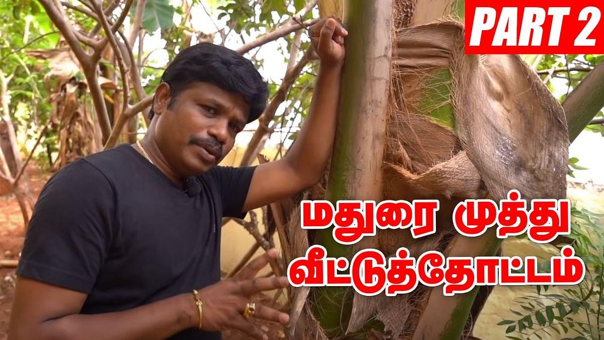 Madurai Muthu Home garden