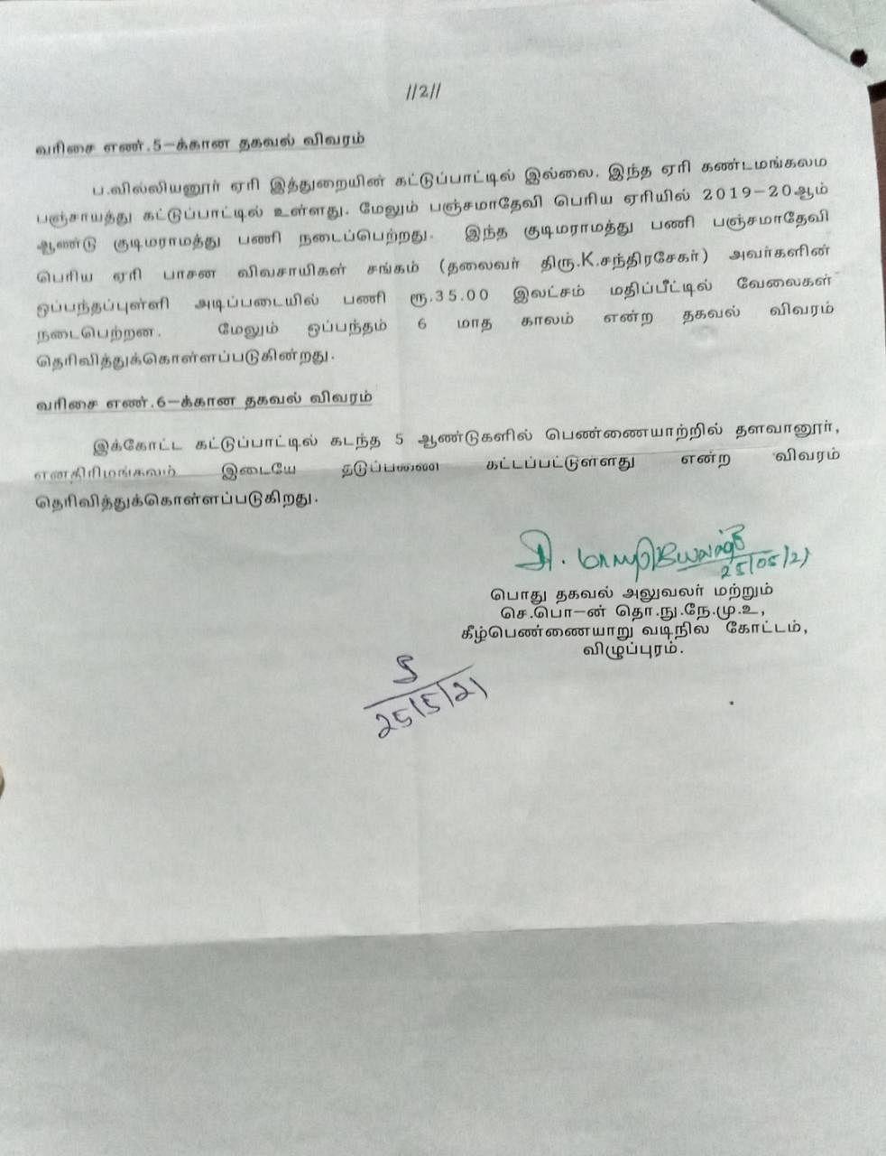 RTI தகவல்