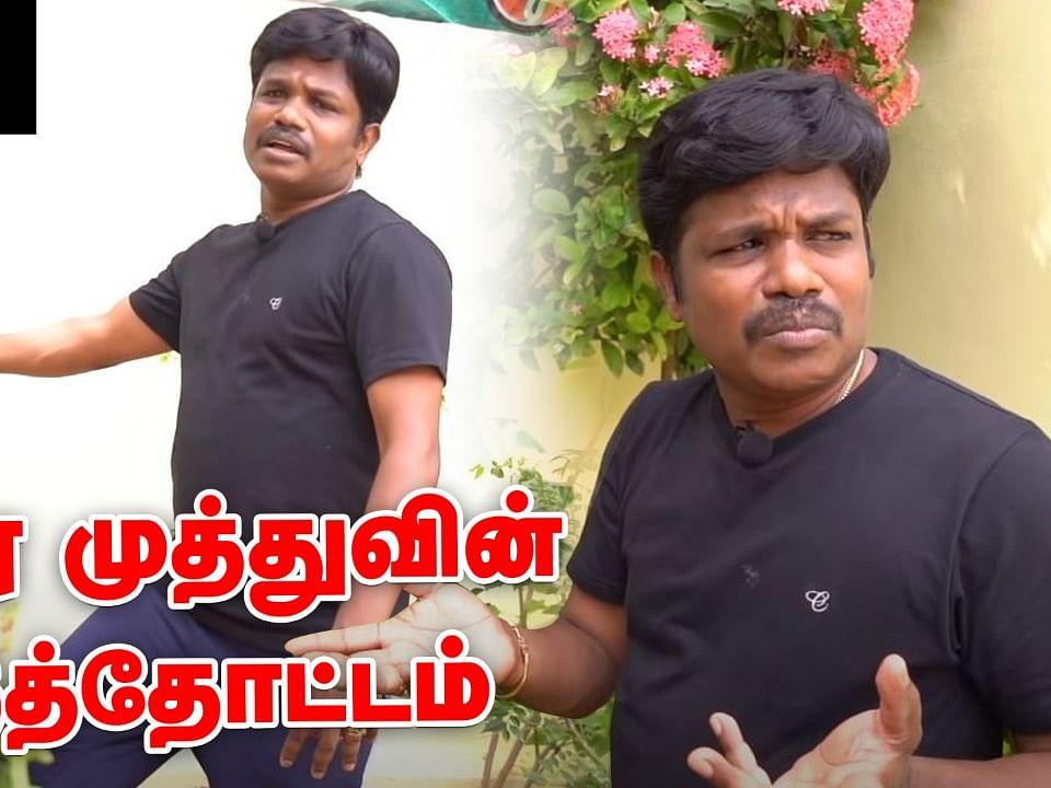 மதுரை முத்துவின் வீட்டுத்தோட்டம் - PART 1   Madurai Muthu Home garden