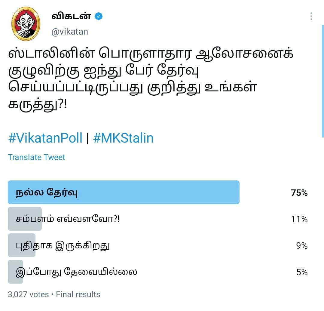 ஸ்டாலினின் பொருளாதார ஆலோசனைக் குழு | Vikatan Poll