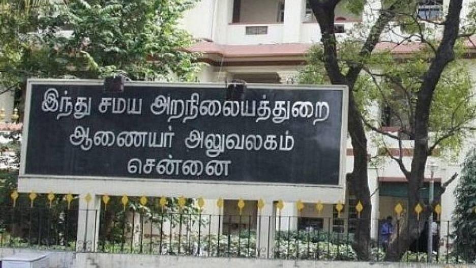 இந்து சமய அறநிலையத்துறை