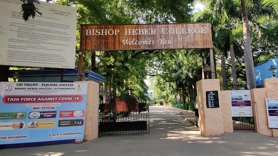 திருச்சி பிஷப் ஹீபர் கல்லூரி