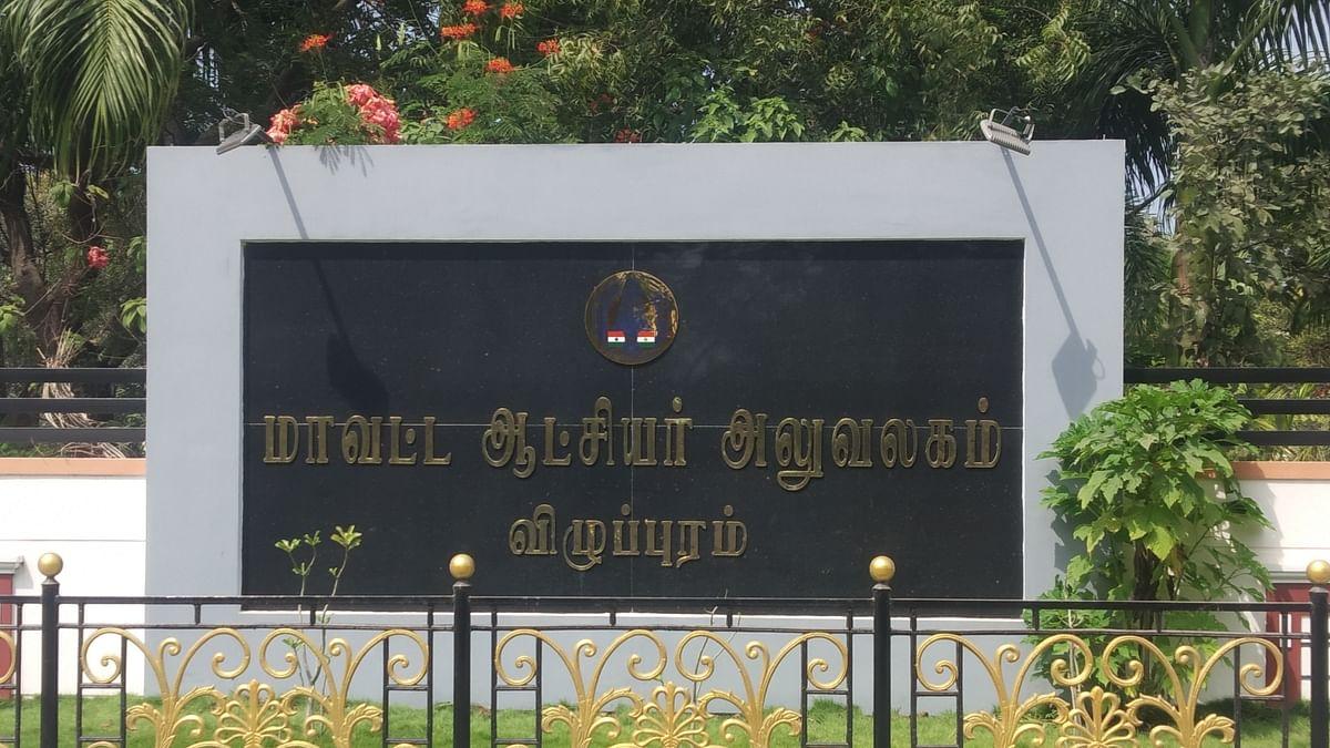 மாவட்ட ஆட்சியர் அலுவலகம், விழுப்புரம்.