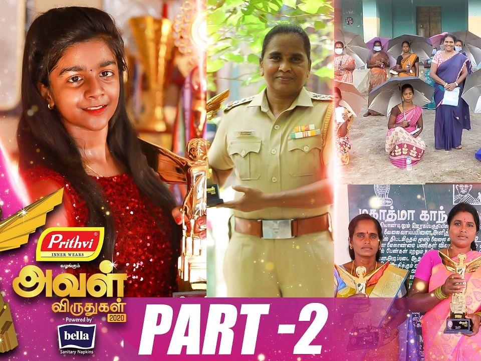 அவள் விருதுகள் 2020: சாதனைப் பெண்களின் சங்கமம் PART 2