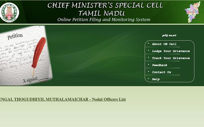முதலமைச்சரிடம் புகார் அளிப்பதற்கான CM Cell; உங்கள் புகாரை பதிவு செய்வது எப்படி?