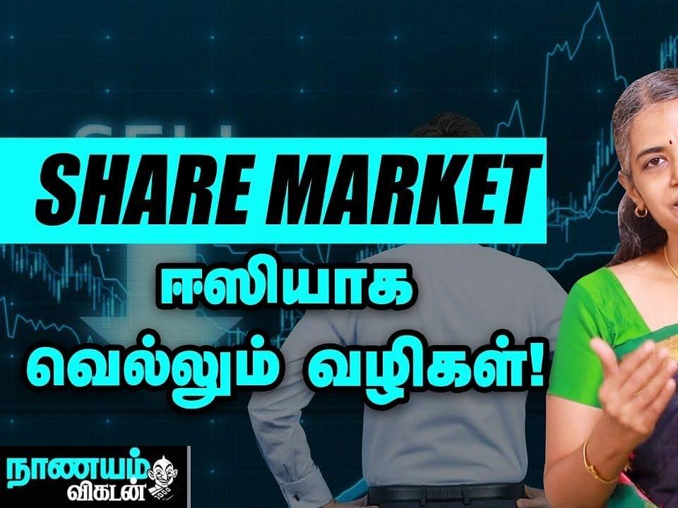 இப்படிச் செய்யுங்க... ரிஸ்க் இல்லாம சம்பாதிக்கலாம்!   Share Market