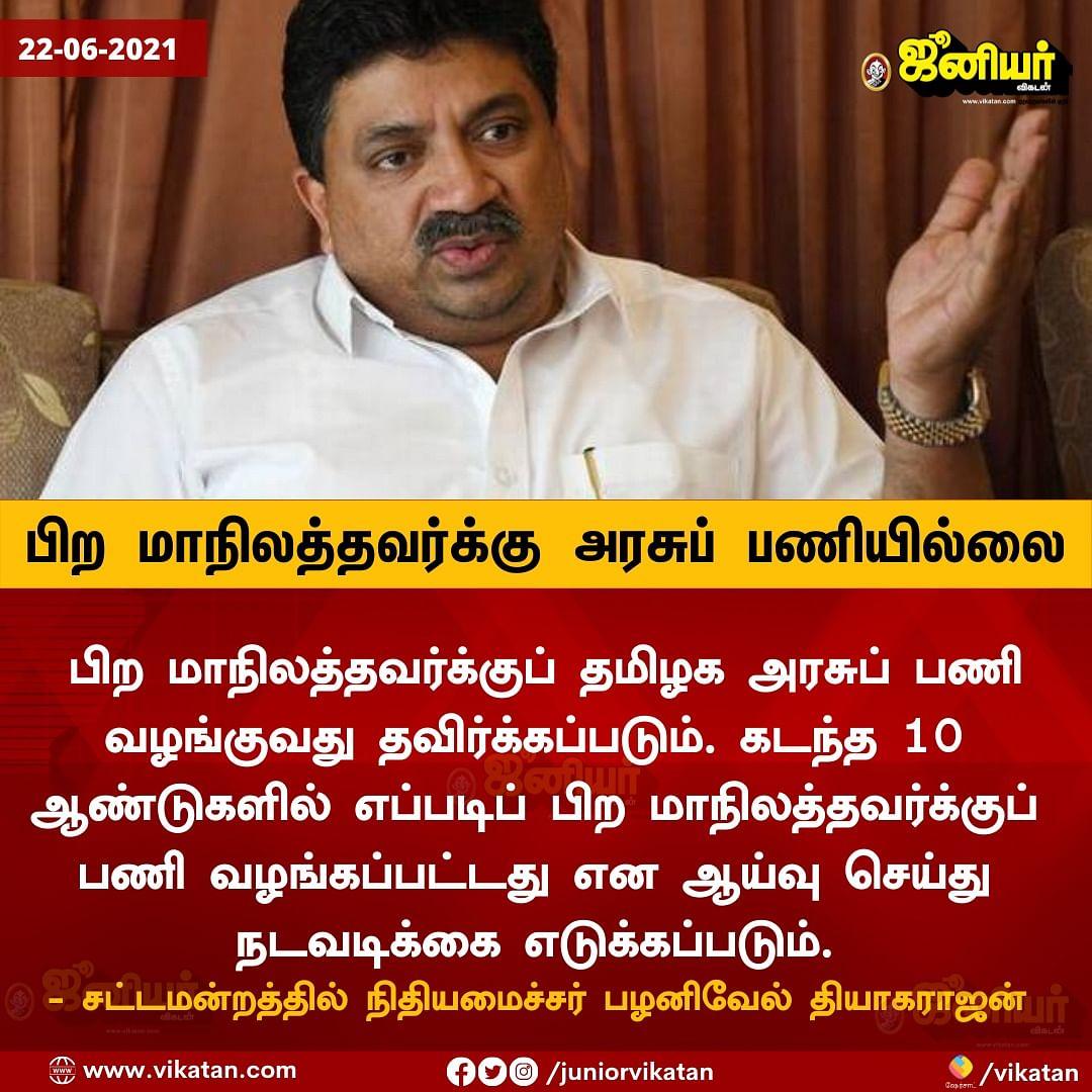 Tamil News Today: பிற மாநிலத்தவர்க்கு தமிழக அரசுப்பணி தவிர்க்கப்படும்-பி.டி.ஆர் பழனிவேல் தியாகராஜன்.