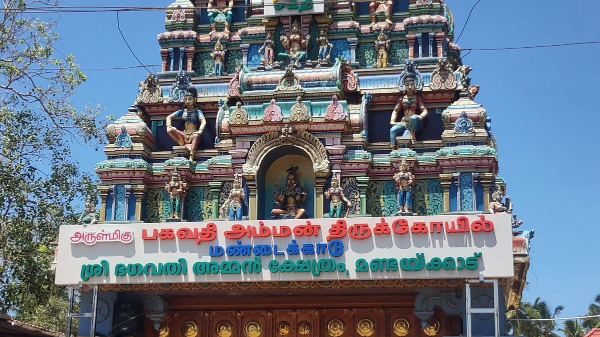மண்டைக்காடு பகவதி அம்மன் கோயில்
