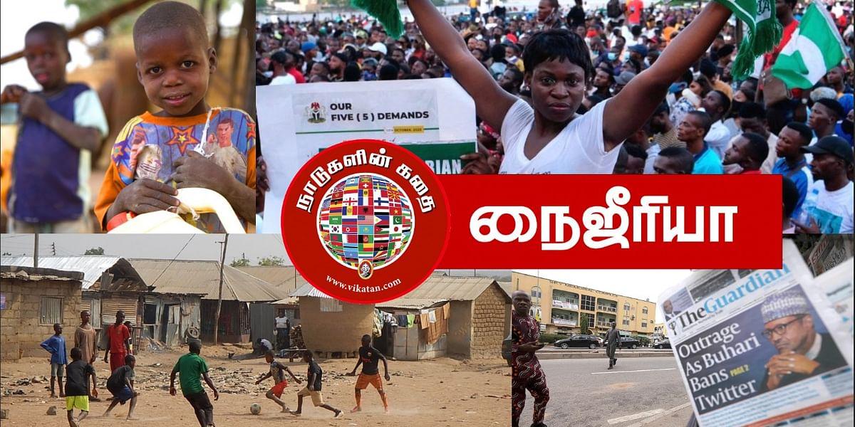 நாடுகளின் கதை - 11: நைஜீரியா | Nigeria