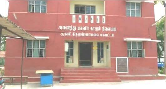 ஆரணி மகளிர் காவல் நிலையம்