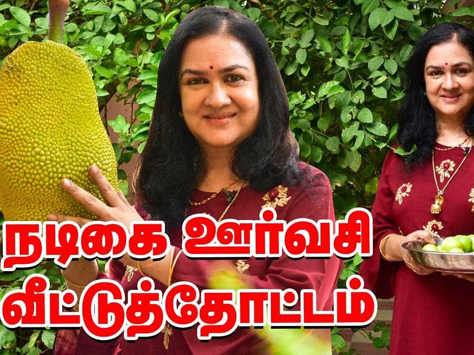 Actress Urvashi Home garden