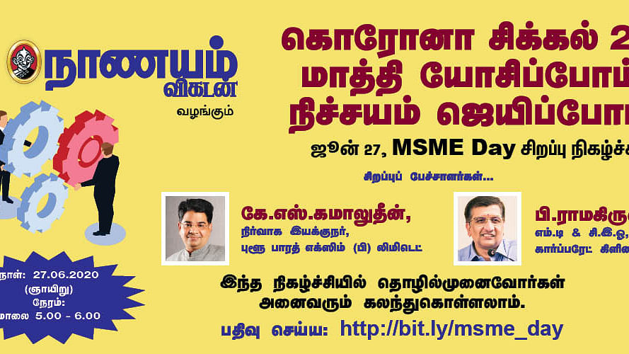 MSME Day Event