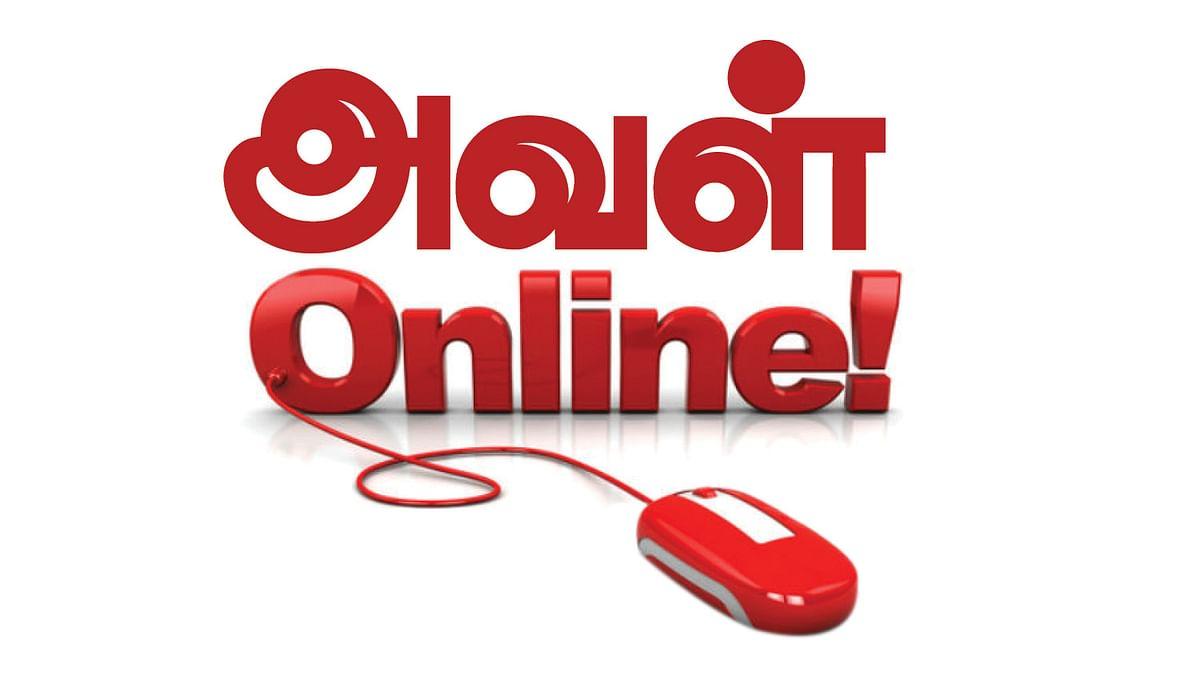 அவள் Online!