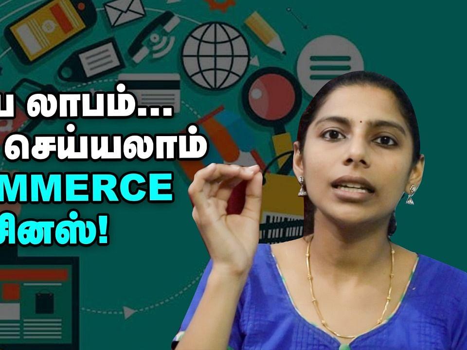 குறைந்த முதலீடு, நிறைய லாபம்... நீங்களும் செய்யலாம் E-Commerce பிசினஸ்!