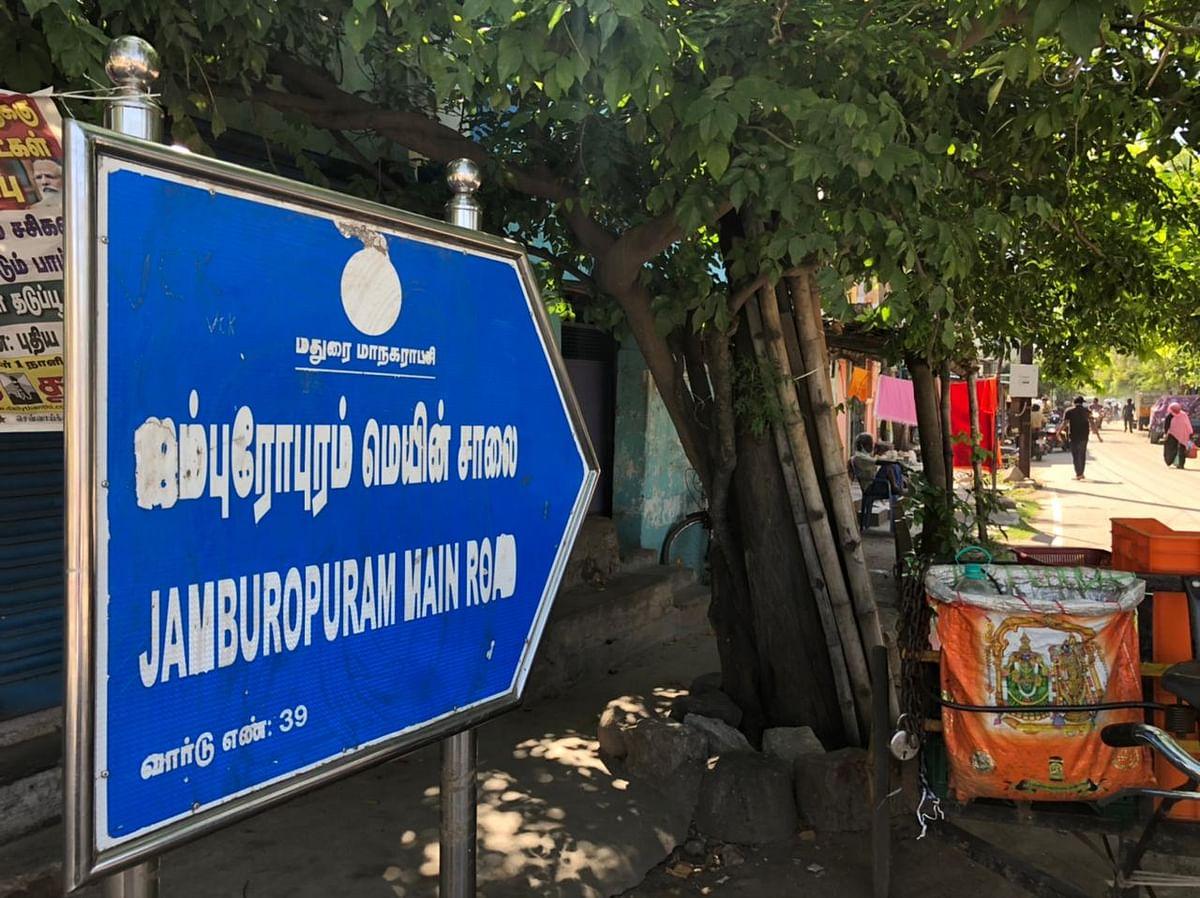 ஜம்புரோபுரம்