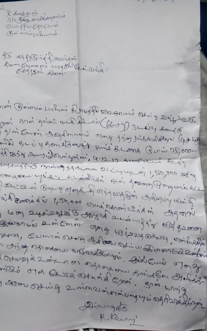 இறக்கும் முன் கனகராஜ் எழுதிய கடிதம்