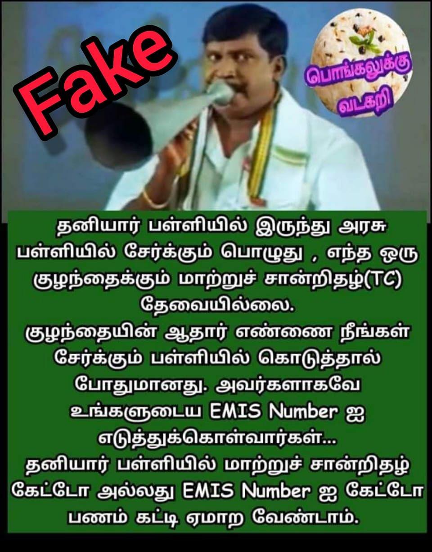 Fake Information