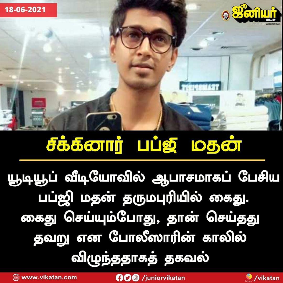 Tamil News Today: சிறுவர், சிறுமிகளிடம் ஆபாசப் பேச்சு... தொடர் புகார்கள்! - சிக்கினார் `யூடியூபர்' மதன்