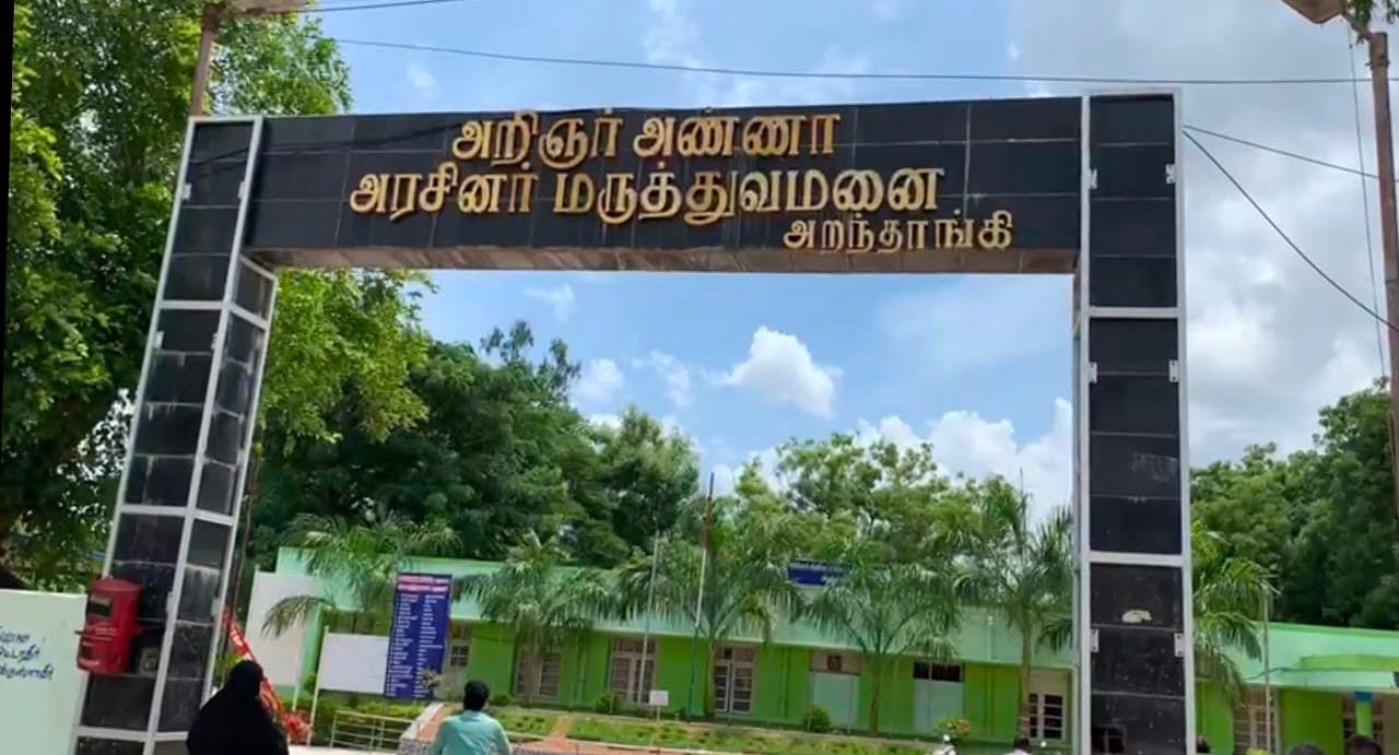 அறந்தாங்கி அரசு மருத்துவமனை