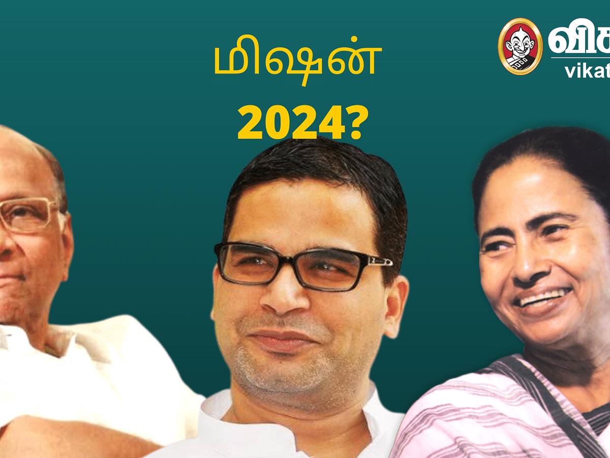 2024 நாடாளுமன்றத் தேர்தல்: பா.ஜ.க-வை வீழ்த்த பி.கே-வோடு இணைந்து மம்தாவும் சரத் பவாரும் திட்டமா?