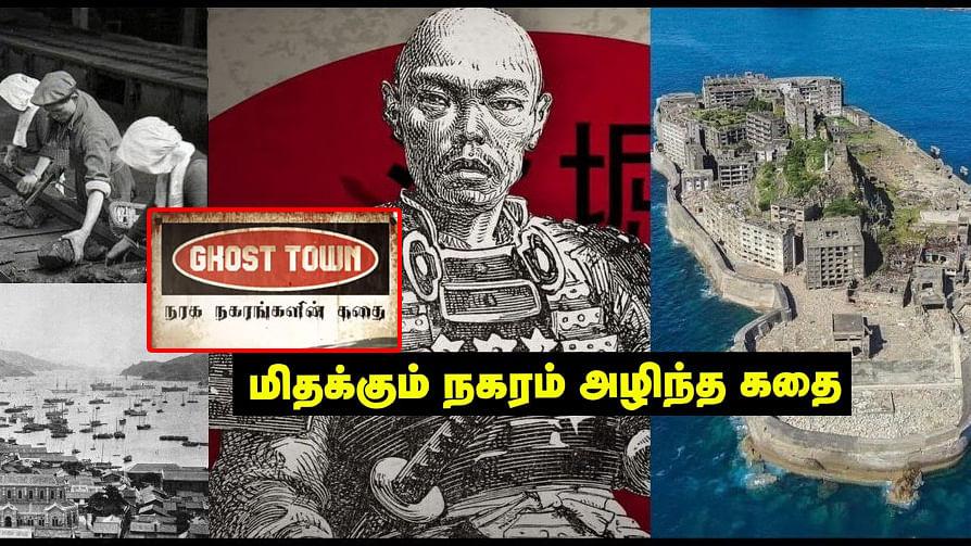 Ghost Town: மிரட்டும் மிதக்கும் நகரம்!