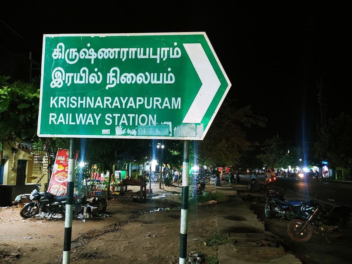 கிருஷ்ணராயபுரம்