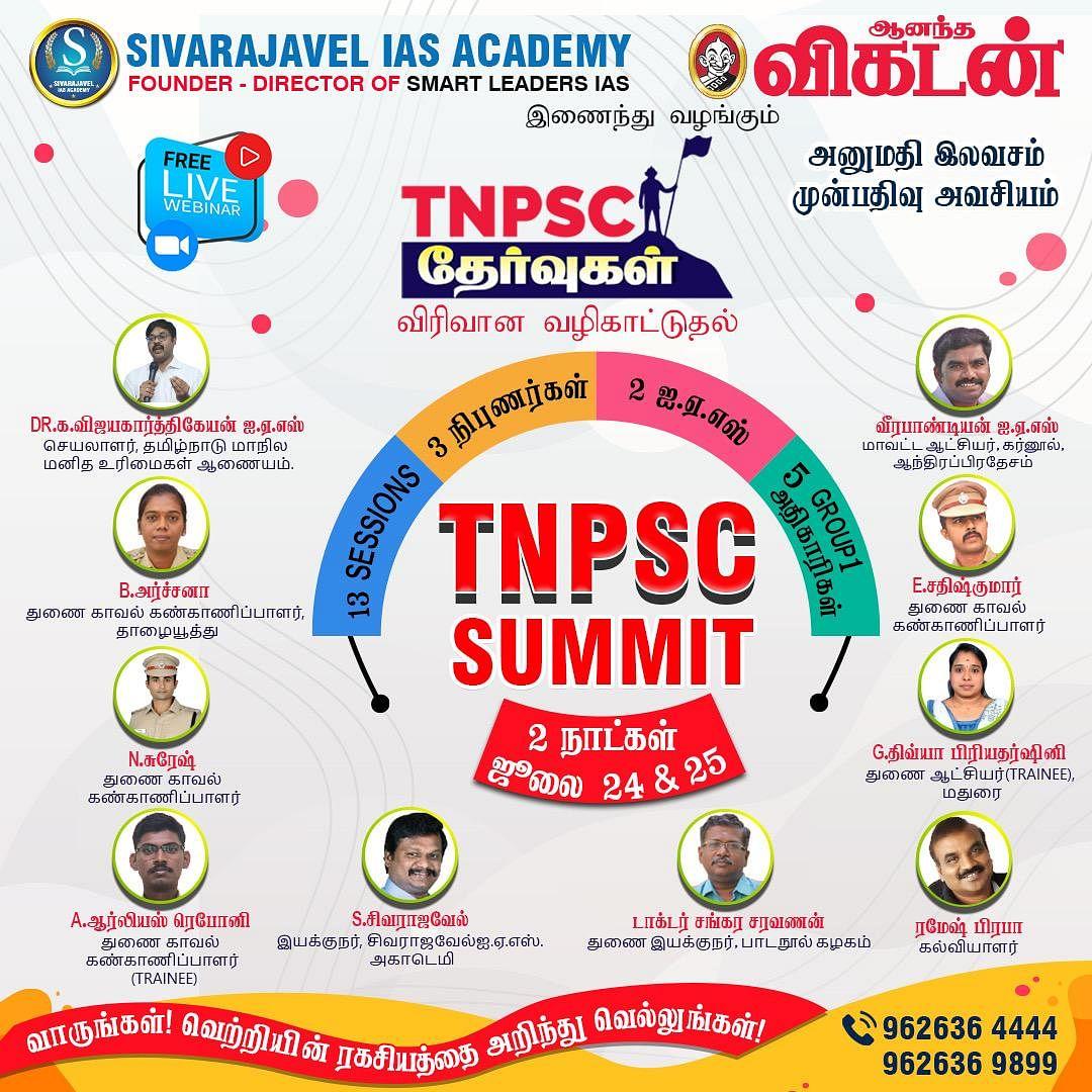 TNPSC தேர்வுகளுக்கான விரிவான வழிகாட்டுதல்