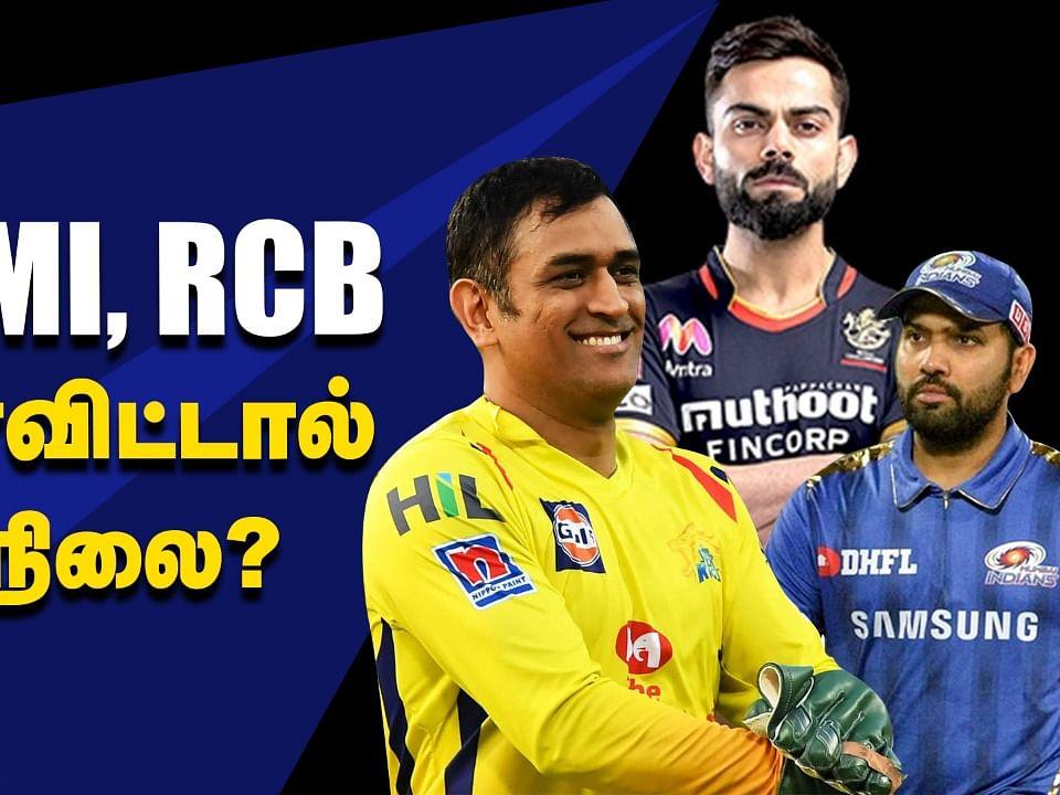 தோனி, கோலி இல்லையென்றால் என்ன ஆகும்... மூன்று அணிகளை மட்டுமே நம்பியிருக்கிறதா IPL?