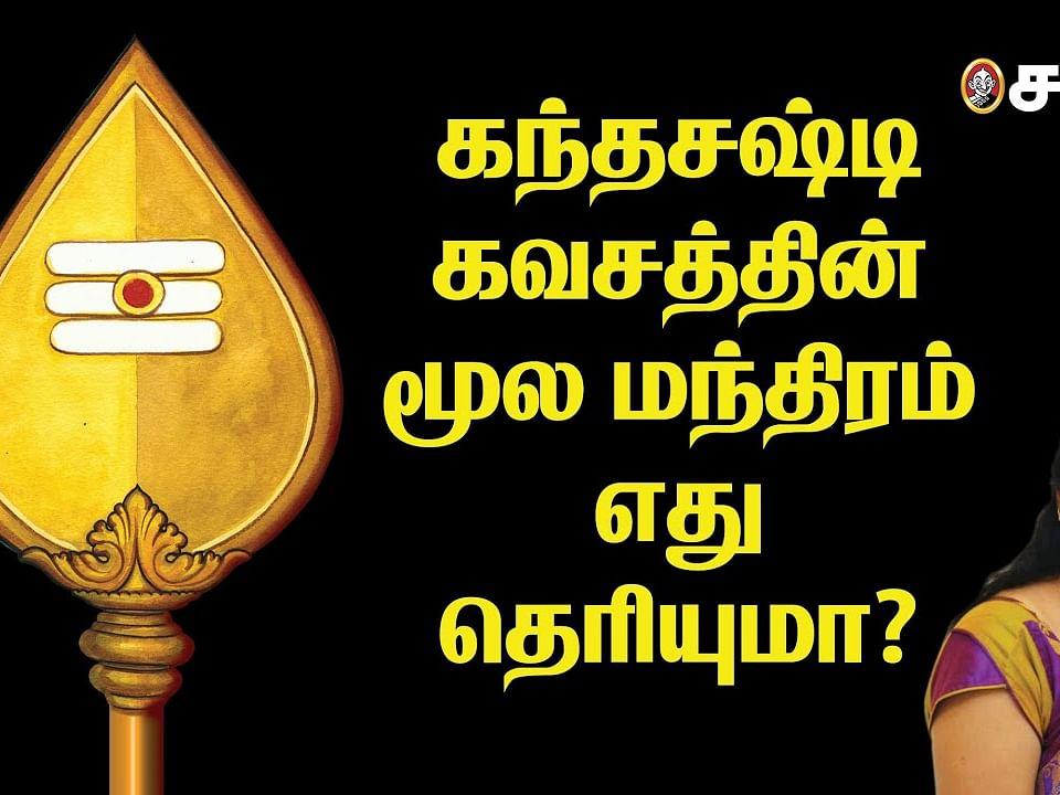 கந்த சஷ்டிக் கவசம் பிறந்த கதை - kanda shashti kavacham| #LordMurugan
