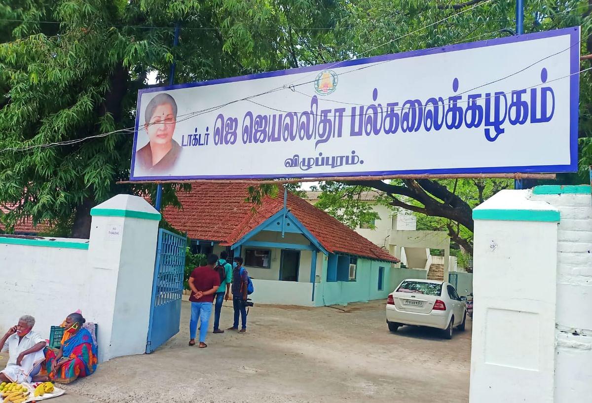 ஜெ.ஜெயலலிதா பல்கலைக்கழகம், விழுப்புரம்