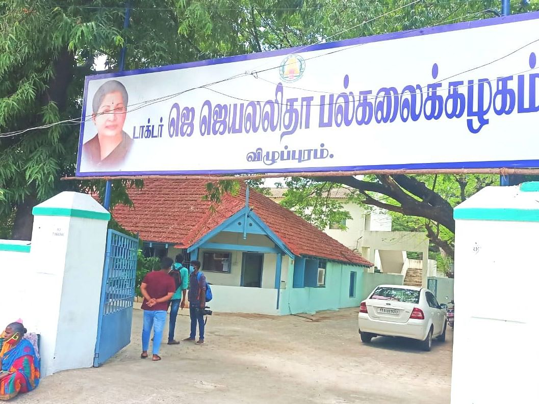 ஜெயலலிதா பல்கலைக்கழகம்