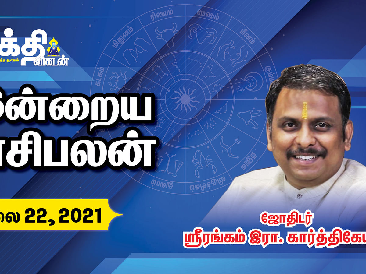 22/07/21 - இன்றைய ராசி பலன் | Daily Rasi palan | Daily Horoscope| Astrology
