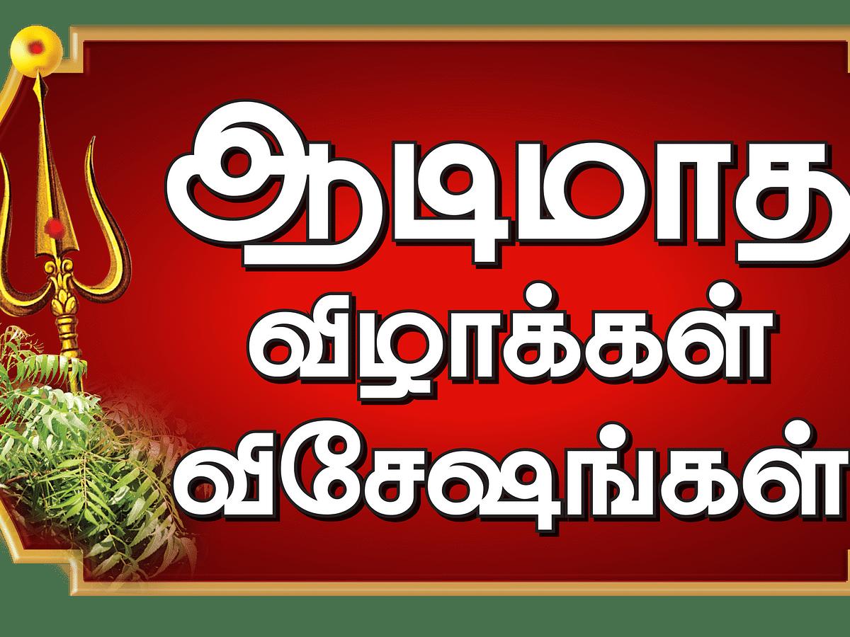 ஆடித் தபசு... ஆடி அமாவாசை... ஆடி மாத விழாக்கள் விசேஷங்கள்!