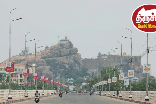 திருச்சி காவிரி பாலம்