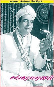 சங்கராபரணம்