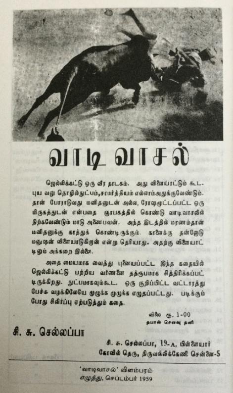 'எழுத்து' சிறுபத்திரிகையில் 'வாடிவாசல்' விளம்பரம்