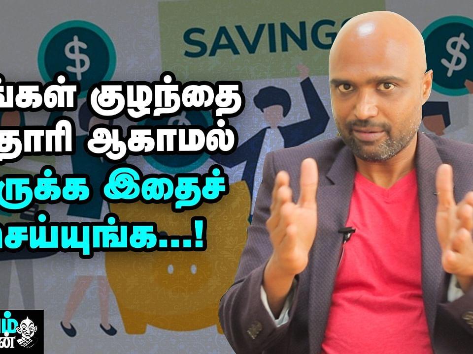 உங்கள் குழந்தையைப் பணக்காரன் ஆக்கும் நிதிப் பழக்கங்கள்! | Financial Literacy | Nanayam Vikatan