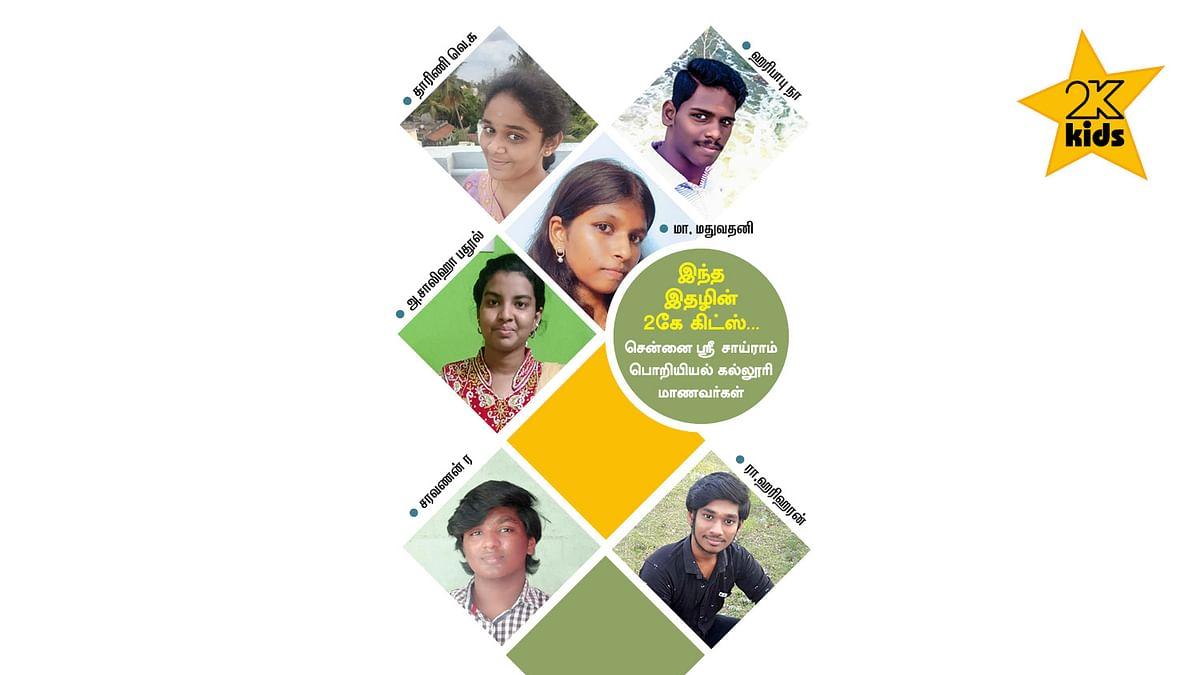 சென்னை ஸ்ரீ சாய்ராம் பொறியியல் கல்லூரி மாணவர்கள்