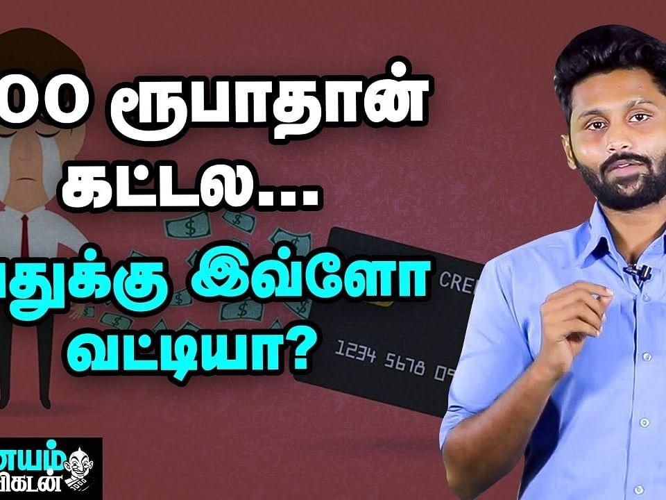 கிரெடிட் கார்டு பில் கட்டப் போறீங்களா? இதை கண்டிப்பா தெரிஞ்சிக்கோங்க! | Nanayam Vikatan