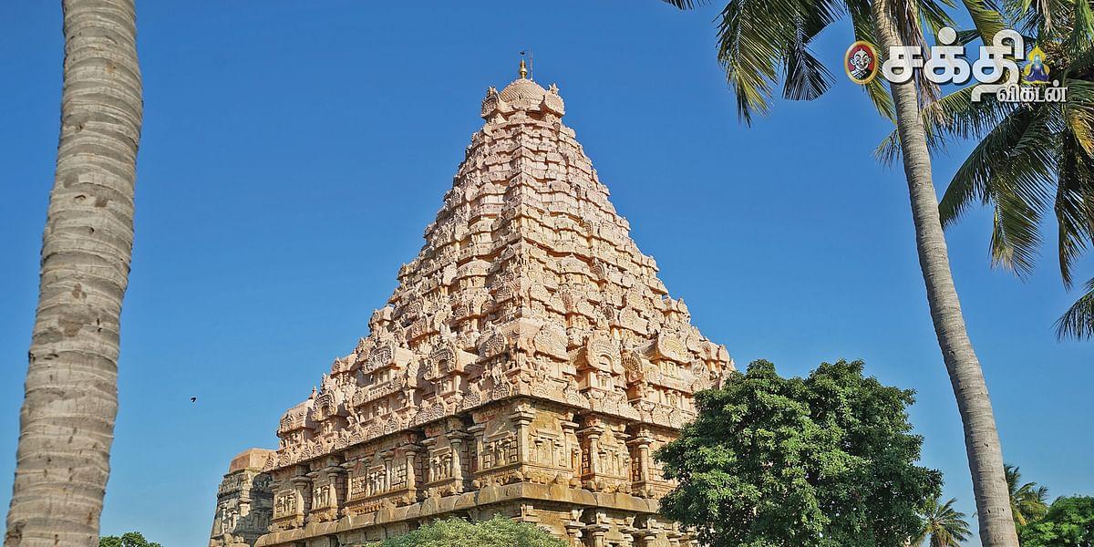 கங்கைகொண்ட சோழபுரம் கோயில்