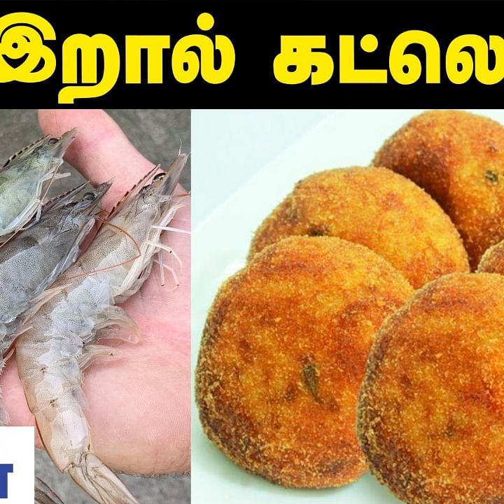 Prawn Cutlet recipe in Tamil